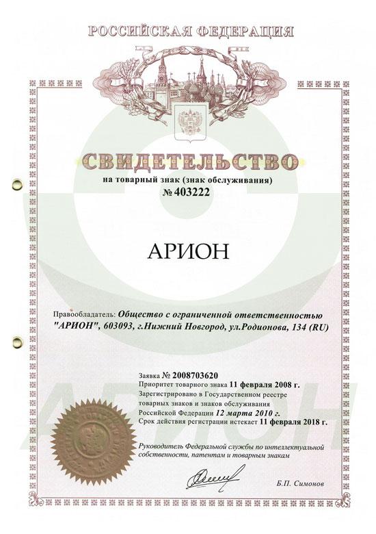 Свидетельство на товарный знак АРИОН (знак обслуживания) №403222