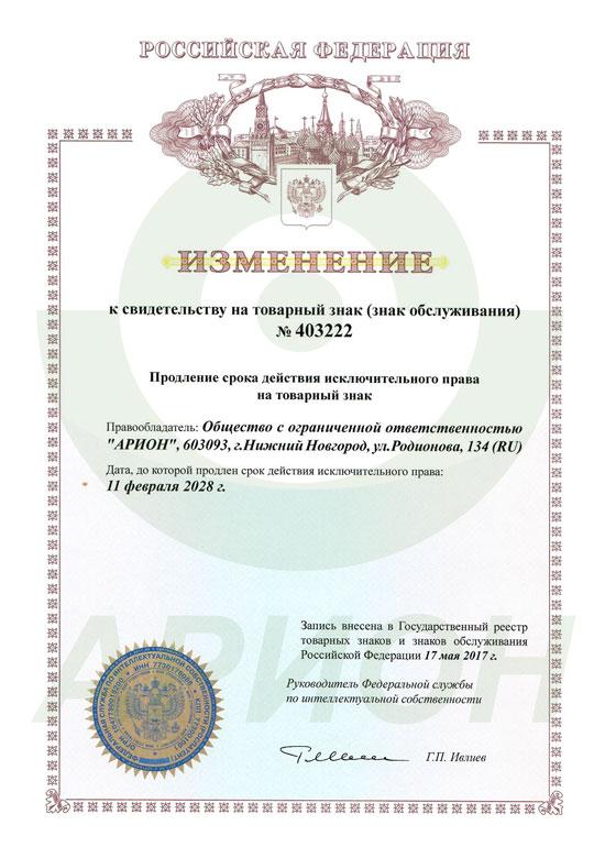 Продление срока действия товарного знака АРИОН (знак обслуживания) к свидетельству №403222