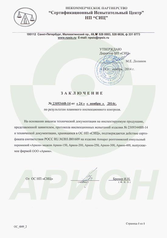 Заключение по результатам планового инспекционного контроля изделий: АРИОН-150, АРИОН-200, АРИОН-250, АРИОН-300, АРИОН-400, АРИОН-600