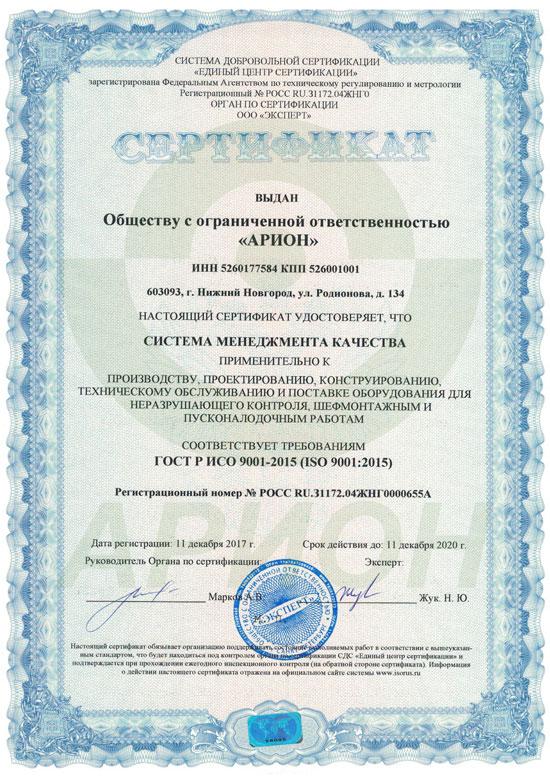 Сертификат системы менеджмента качества ISO 9001 удостоверяет что работа компании АРИОН применительно к производству, проектированию, конструированию, текническому обслуживанию и поставке оборудования для неразрушающего контроля, шефмонтажным и пусконаладочным работам соответствует требованиям ГОСТ Р ИСО 9001-2015 (ISI 9001:2015)