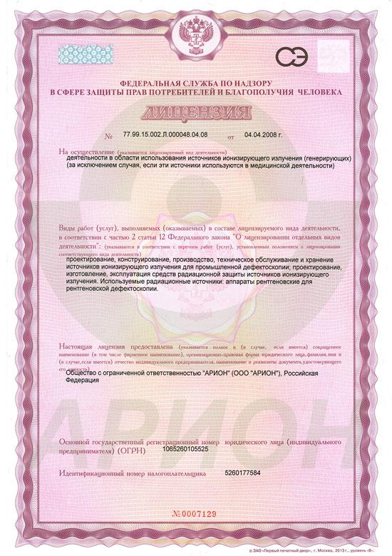 Лицензия № 77.99.15.002.Л.000048.04.08 от 04.04.2008г. на осуществление деятельности в области использования источников ионизирующего излучения (генерирующих): проектирование, конструирование, производство, техническое обслуживание и хранение источников ионизирующего излучения для промышленной дефектоскопии, проектирование, изготовление, эксплуатация средств радиационной защиты источников ионизирующего излучения. Используемые радиационные источники: аппараты рентгеновские для рентгеновской дефектоскопии.