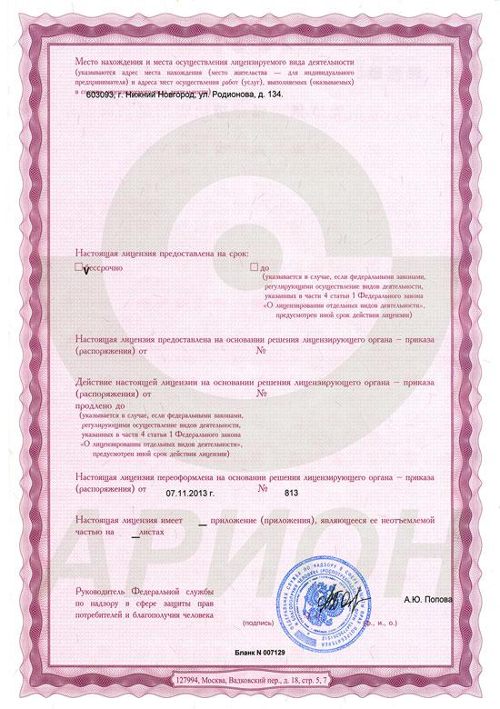 Лицензия № 77.99.15.002.Л.000048.04.08 от 04.04.2008г. оборотная страница