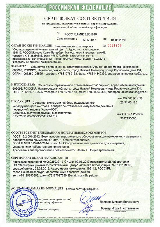 Сертификат соответвтсия РОСС на импульсный рентгеновский аппарат АРИОН-900
