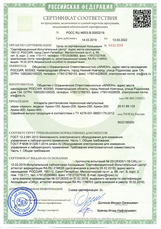 Сертификат соответствия РОСС на продукцию: аппараты рентгеновские переносные импульсные модели АРИОН-150, АРИОН-200, АРИОН-250, АРИОН-300, АРИОН-400, АРИОН-600