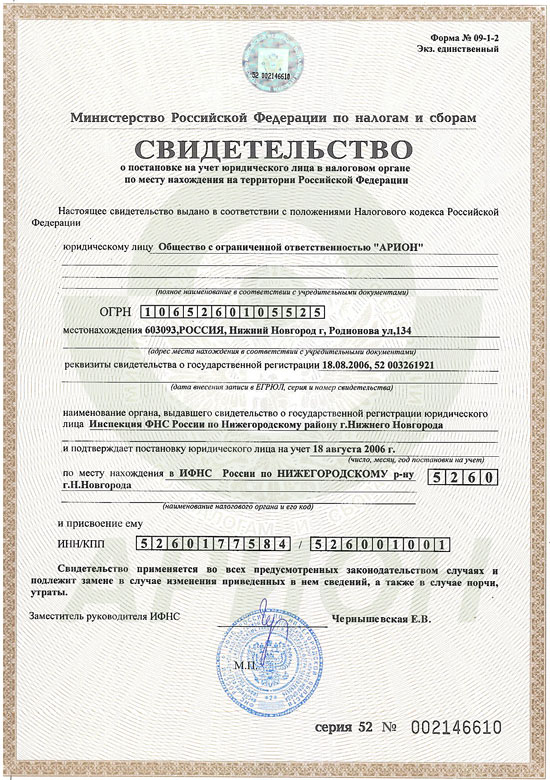 Свидетельство о постановке на учёт ООО АРИОН в налоговом органе от 18 августа 2008 года