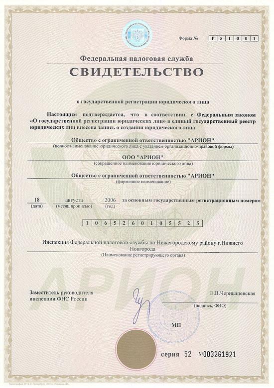 Свидетельство о государственной регистрации юридического лица ООО АРИОН от 18 августа 2008 года